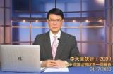 Lý Thiên Tiếu bình luận về thỏa thuận thương mại Mỹ Trung