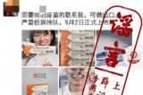 Trung Quốc: Vắc-xin COVID-19 chưa ra mắt nhưng đã được rao bán trên mạng